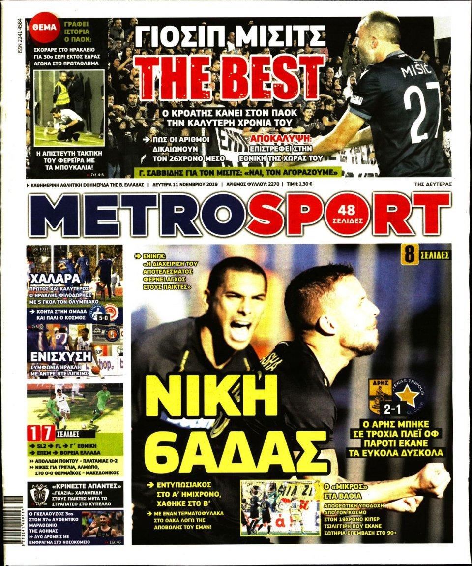 Πρωτοσέλιδο Εφημερίδας - METROSPORT - 2019-11-11