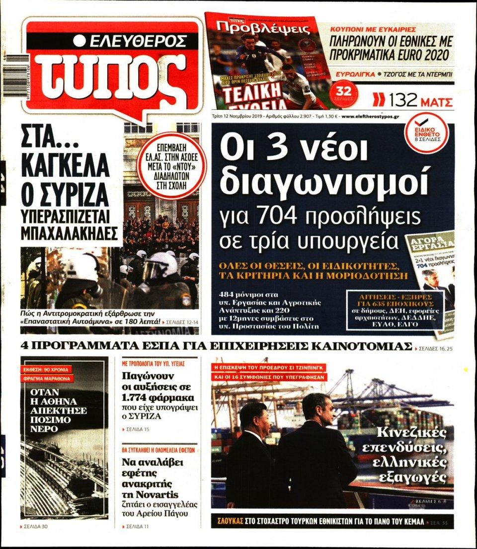Πρωτοσέλιδο Εφημερίδας - ΕΛΕΥΘΕΡΟΣ ΤΥΠΟΣ - 2019-11-12