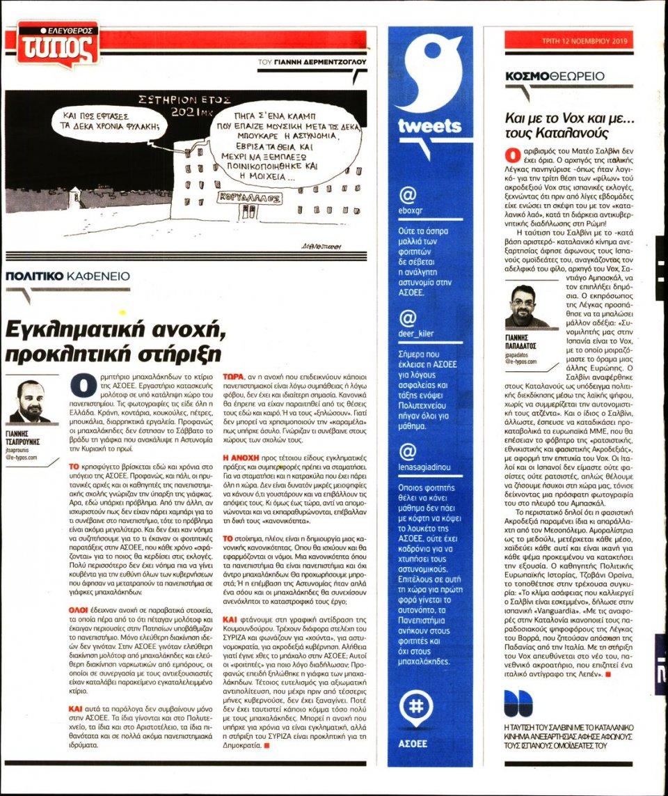 Οπισθόφυλλο Εφημερίδας - ΕΛΕΥΘΕΡΟΣ ΤΥΠΟΣ - 2019-11-12