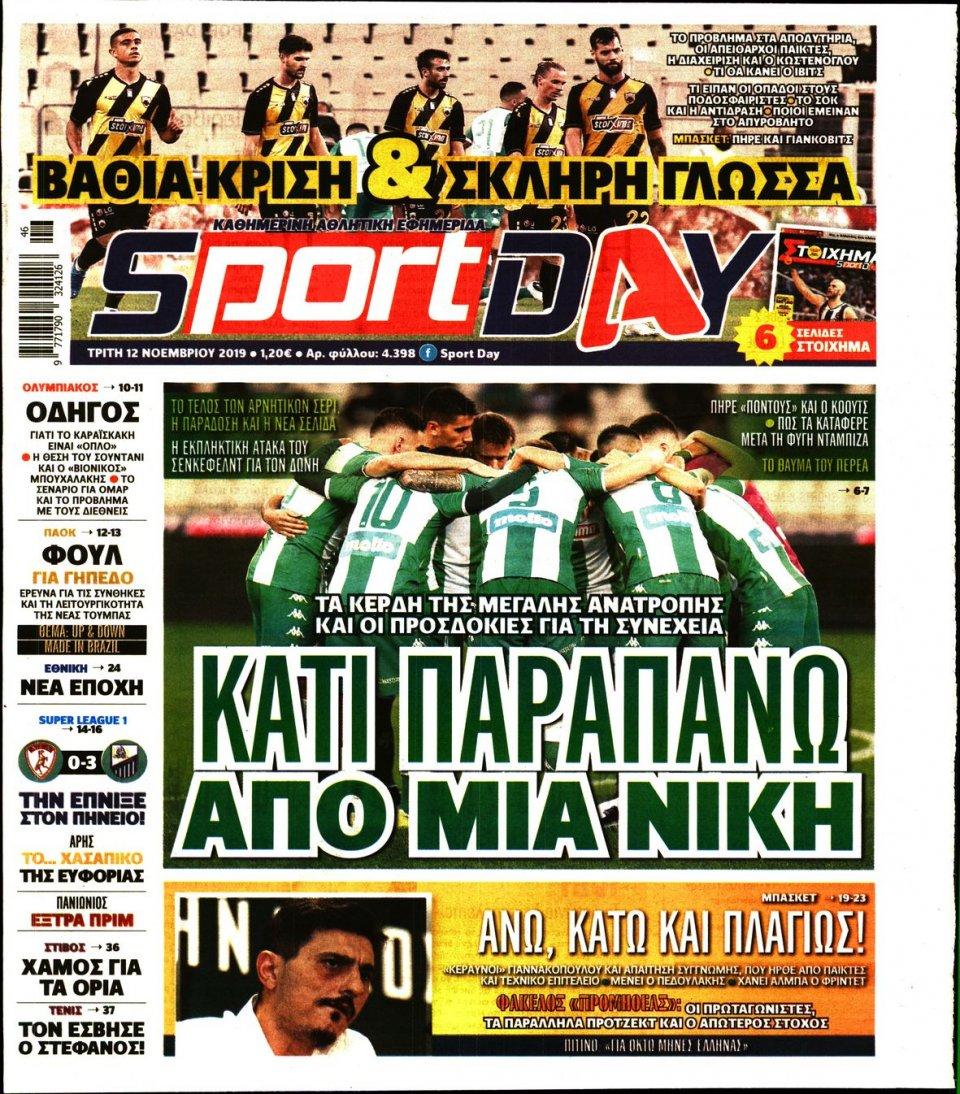 Πρωτοσέλιδο Εφημερίδας - SPORTDAY - 2019-11-12