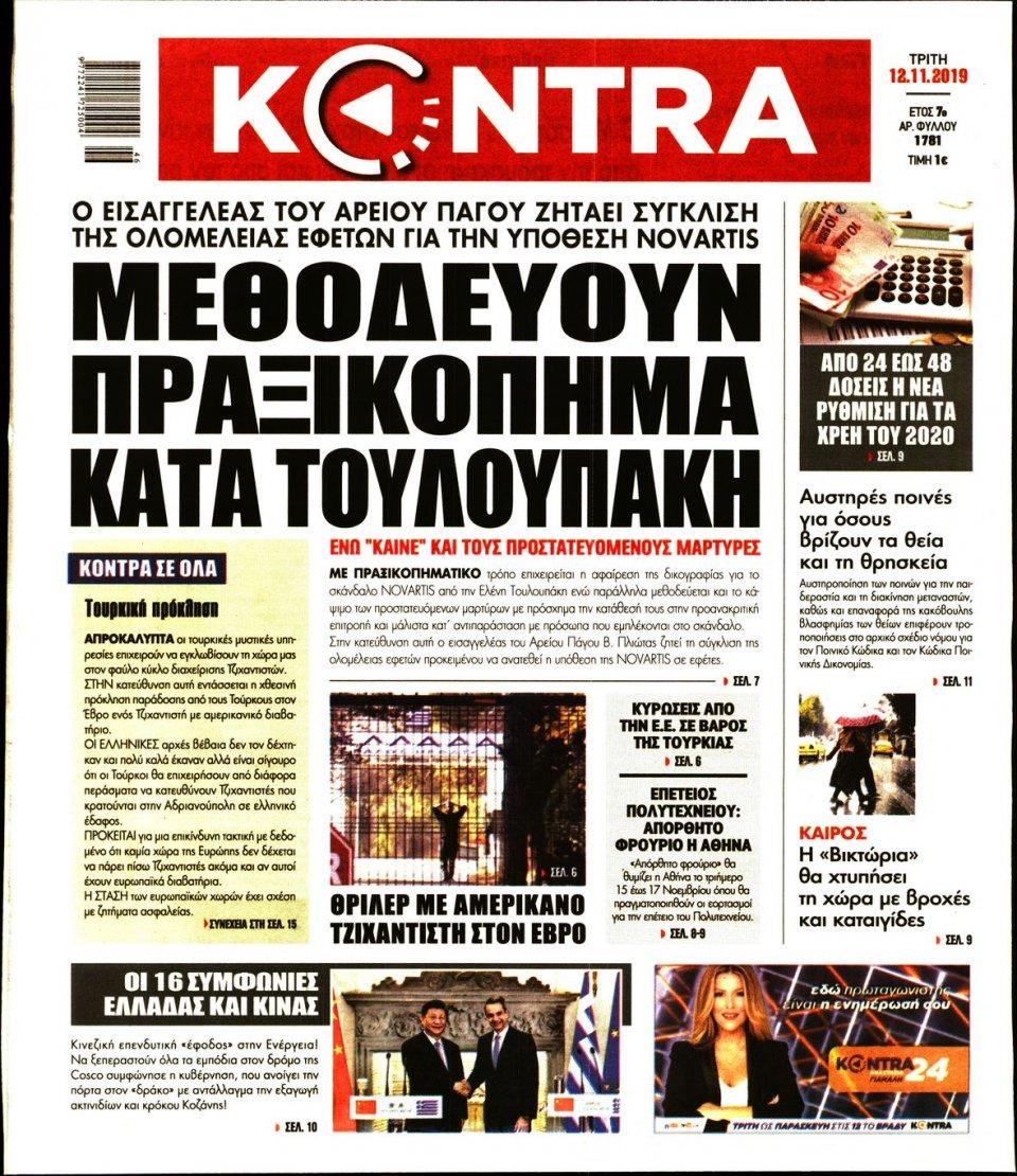 Πρωτοσέλιδο Εφημερίδας - KONTRA NEWS - 2019-11-12