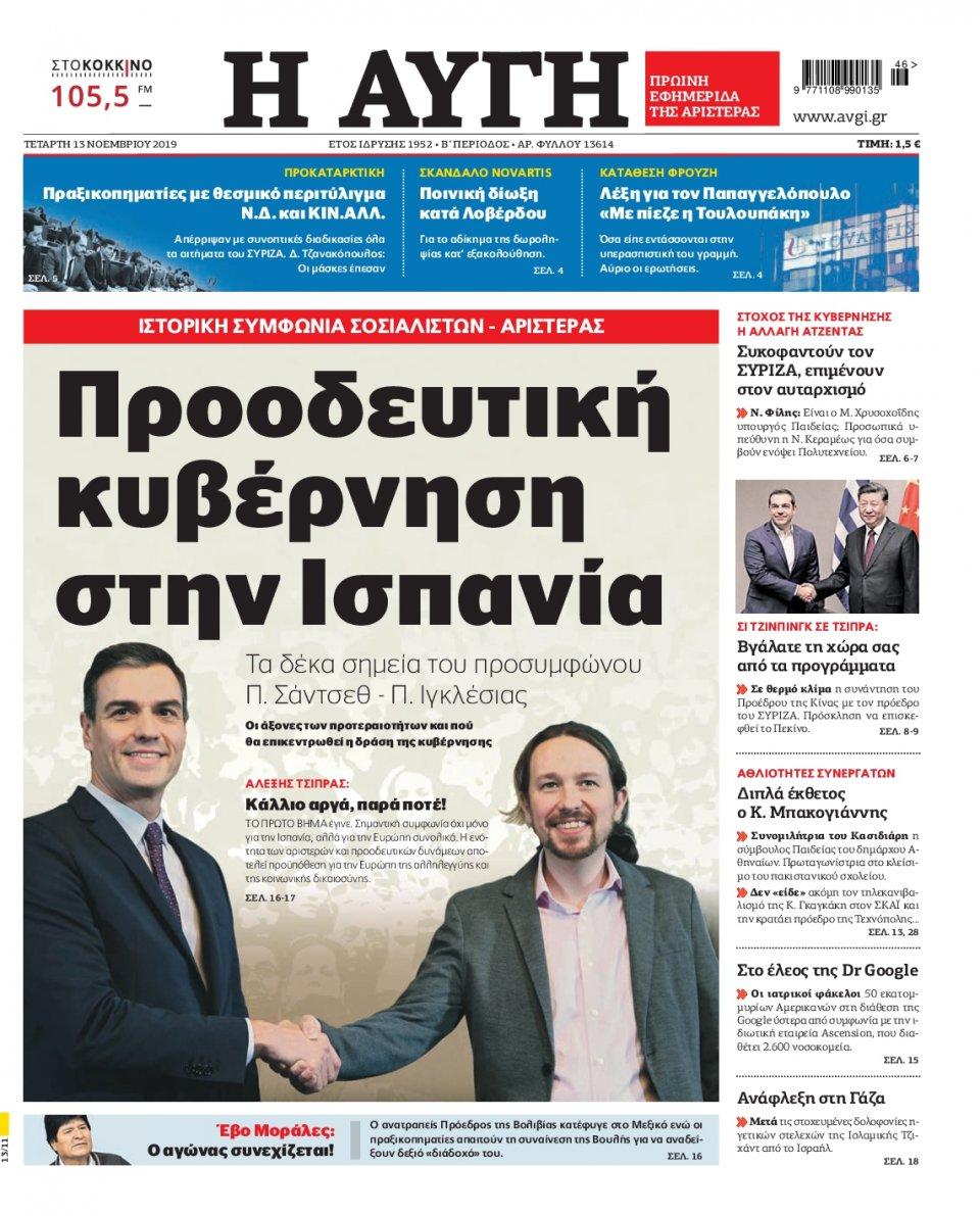 Πρωτοσέλιδο Εφημερίδας - ΑΥΓΗ - 2019-11-13