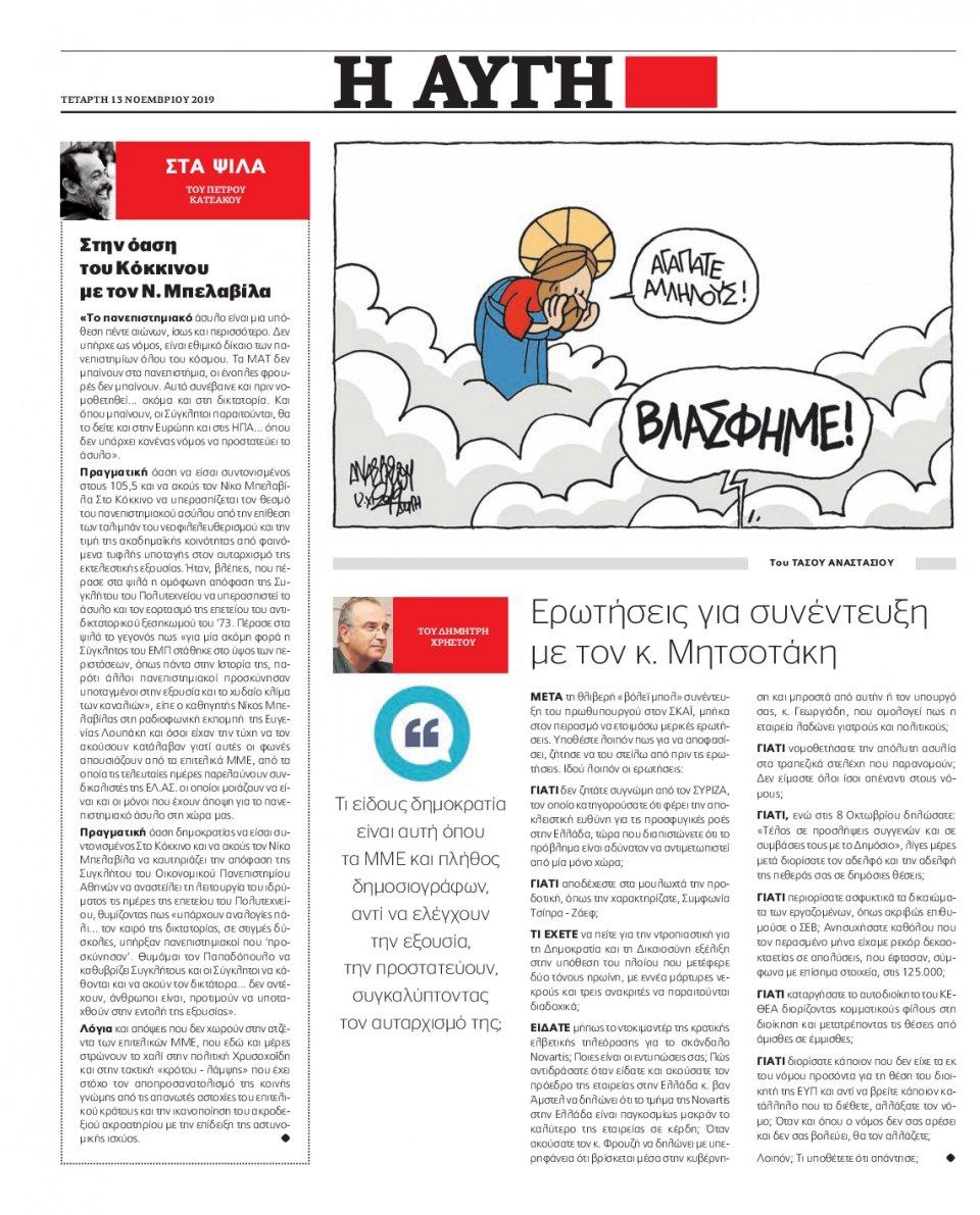 Οπισθόφυλλο Εφημερίδας - ΑΥΓΗ - 2019-11-13