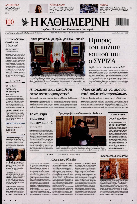 Πρωτοσέλιδο Εφημερίδας - ΚΑΘΗΜΕΡΙΝΗ - 2019-11-13