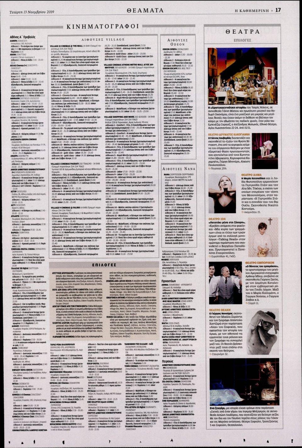 Οπισθόφυλλο Εφημερίδας - ΚΑΘΗΜΕΡΙΝΗ - 2019-11-13