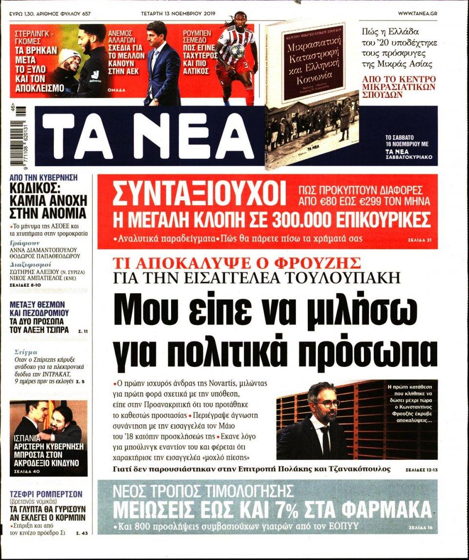 Πρωτοσέλιδο Εφημερίδας - ΤΑ ΝΕΑ - 2019-11-13
