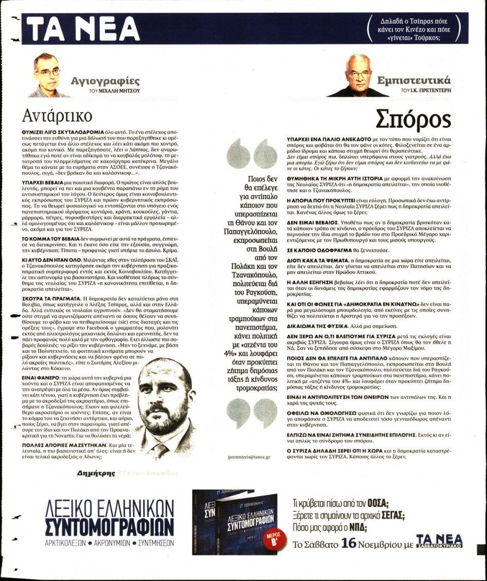 Οπισθόφυλλο Εφημερίδας - ΤΑ ΝΕΑ - 2019-11-13