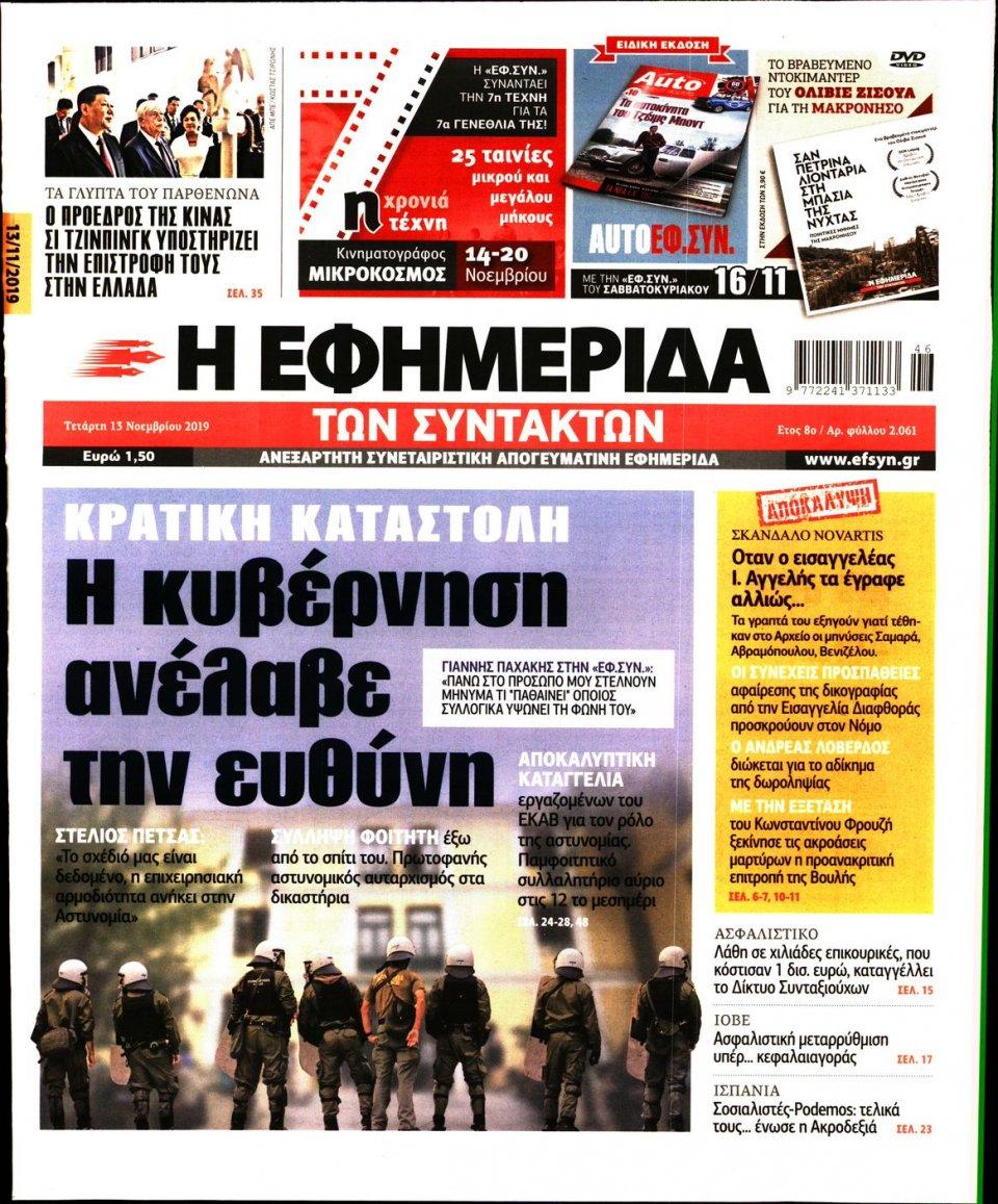 Πρωτοσέλιδο Εφημερίδας - Η ΕΦΗΜΕΡΙΔΑ ΤΩΝ ΣΥΝΤΑΚΤΩΝ - 2019-11-13