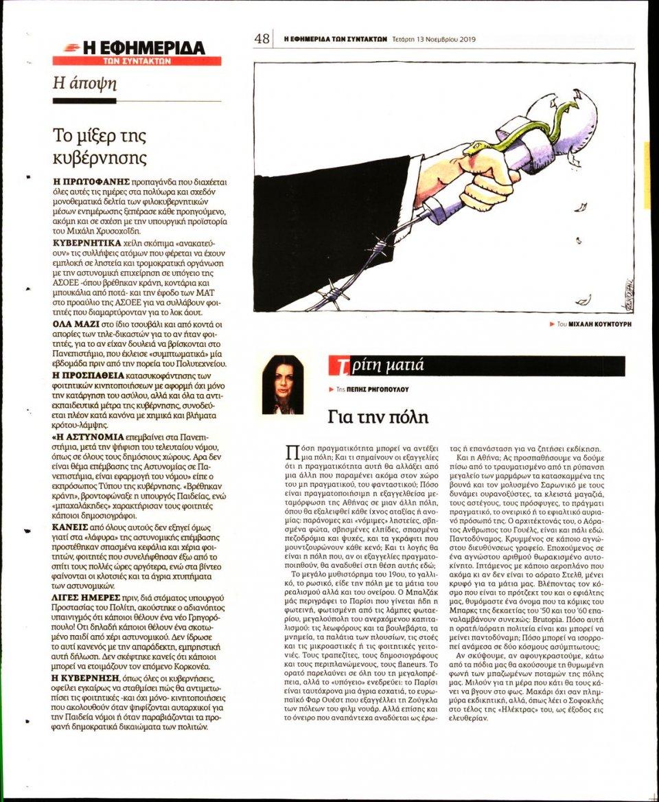 Οπισθόφυλλο Εφημερίδας - Η ΕΦΗΜΕΡΙΔΑ ΤΩΝ ΣΥΝΤΑΚΤΩΝ - 2019-11-13