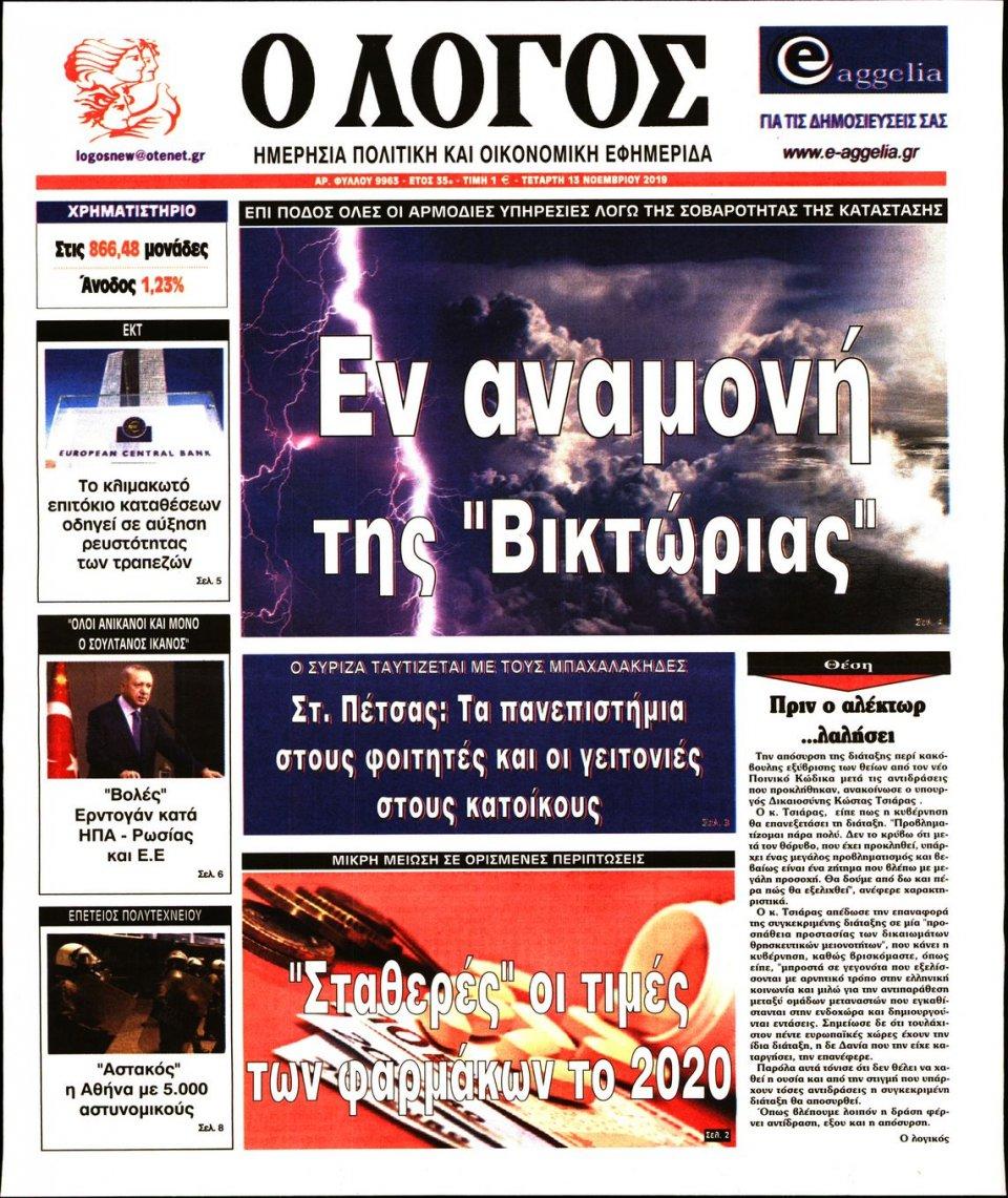 Πρωτοσέλιδο Εφημερίδας - Ο ΛΟΓΟΣ - 2019-11-13