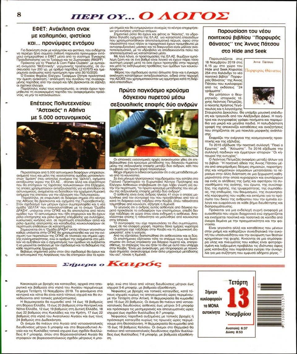 Οπισθόφυλλο Εφημερίδας - Ο ΛΟΓΟΣ - 2019-11-13