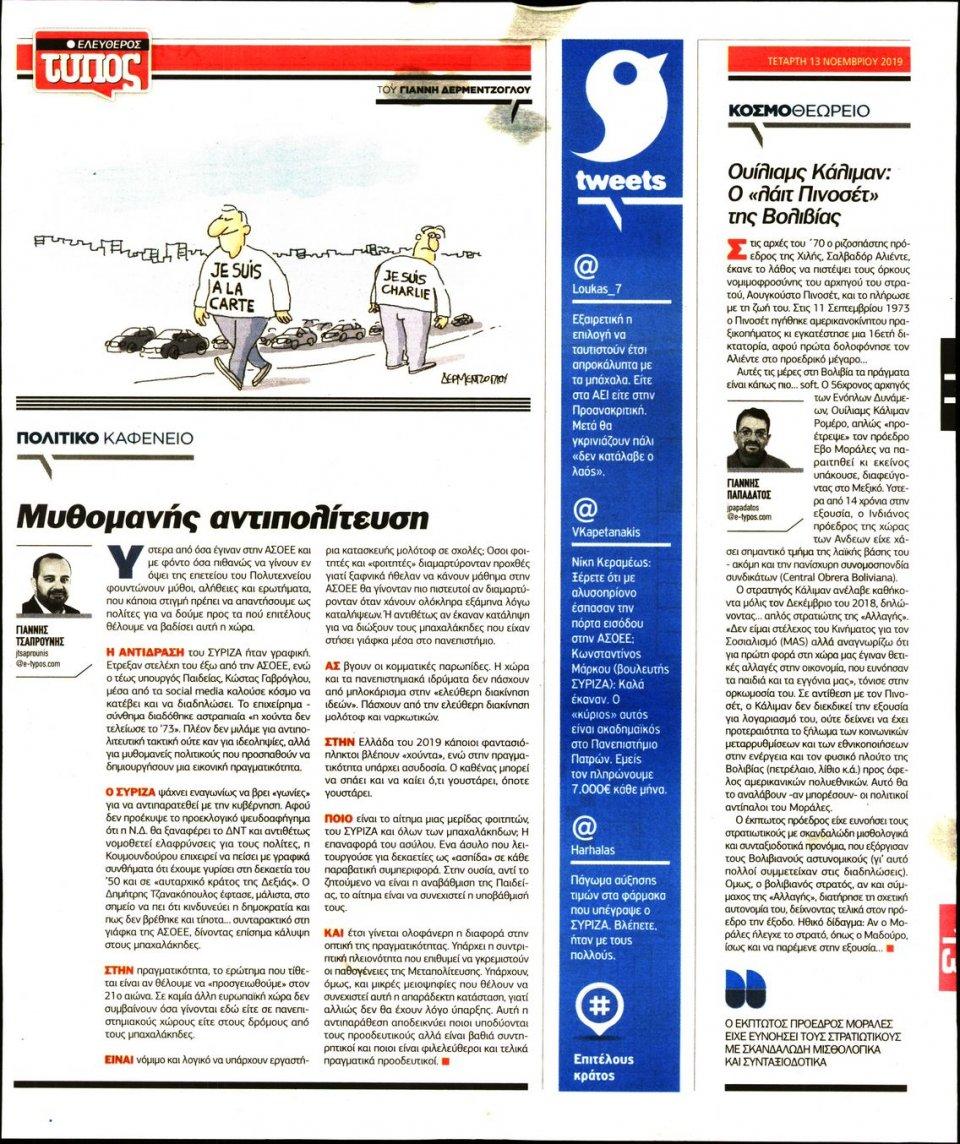Οπισθόφυλλο Εφημερίδας - ΕΛΕΥΘΕΡΟΣ ΤΥΠΟΣ - 2019-11-13