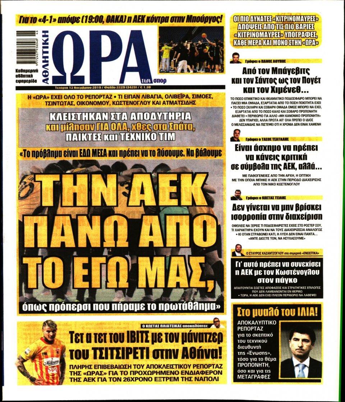 Πρωτοσέλιδο Εφημερίδας - ΩΡΑ ΤΩΝ ΣΠΟΡ - 2019-11-13