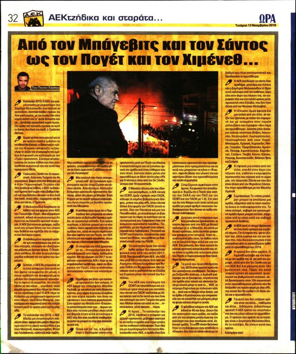 Οπισθόφυλλο Εφημερίδας - ΩΡΑ ΤΩΝ ΣΠΟΡ - 2019-11-13