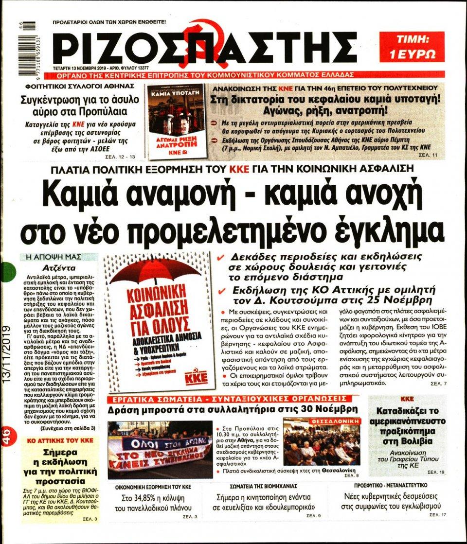 Πρωτοσέλιδο Εφημερίδας - ΡΙΖΟΣΠΑΣΤΗΣ - 2019-11-13