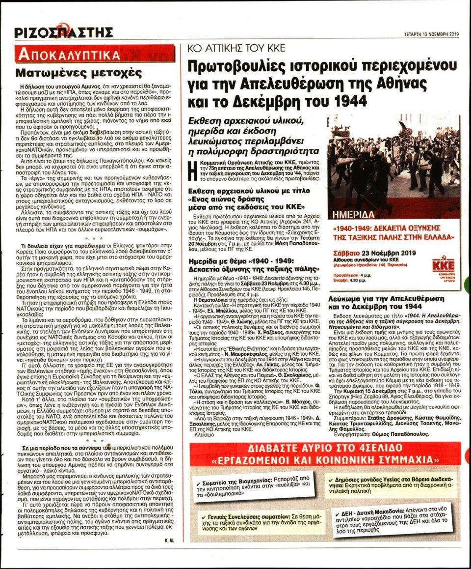 Οπισθόφυλλο Εφημερίδας - ΡΙΖΟΣΠΑΣΤΗΣ - 2019-11-13