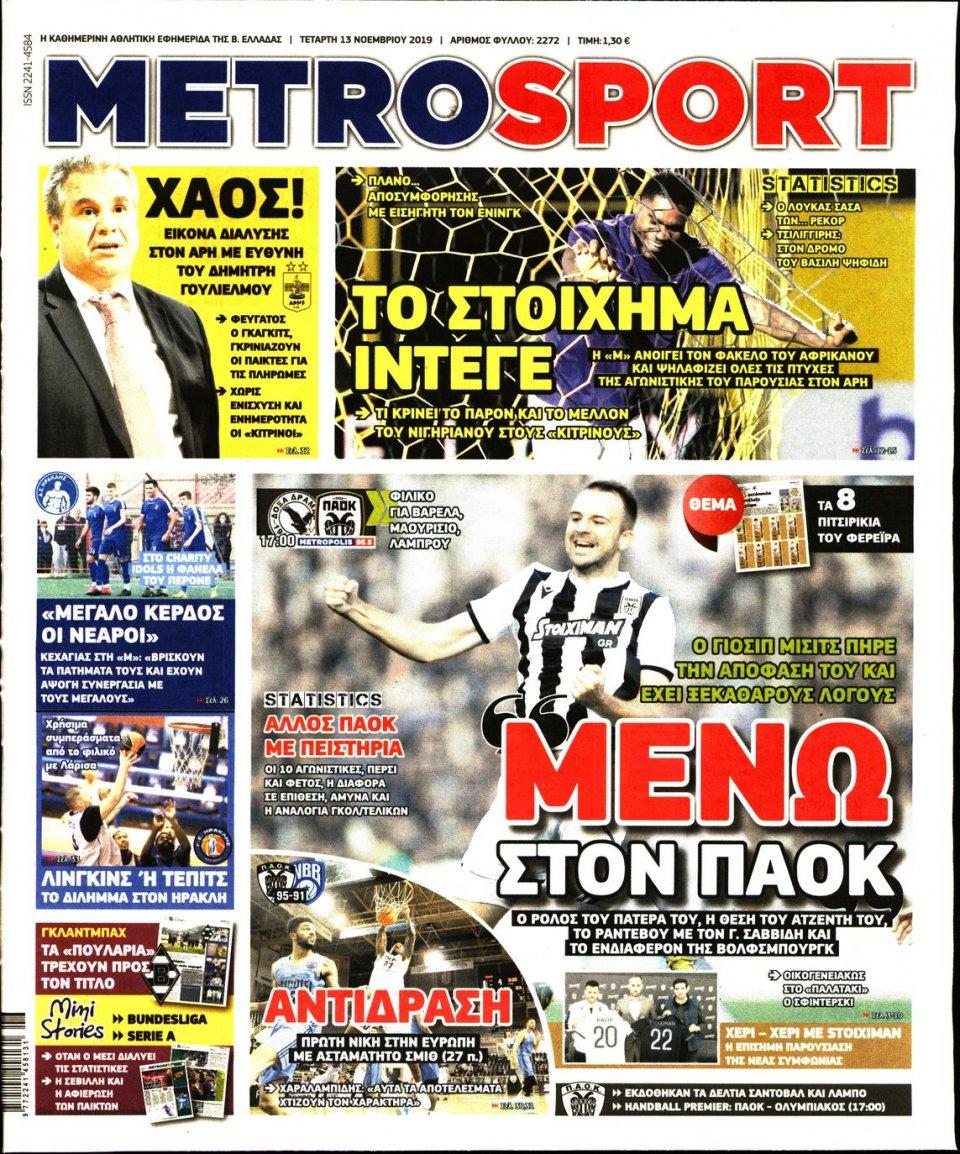 Πρωτοσέλιδο Εφημερίδας - METROSPORT - 2019-11-13