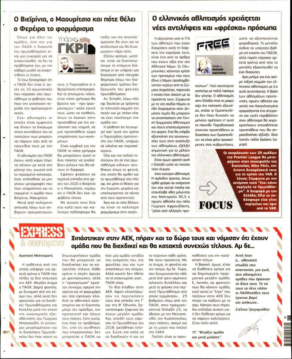 Οπισθόφυλλο Εφημερίδας - METROSPORT - 2019-11-13
