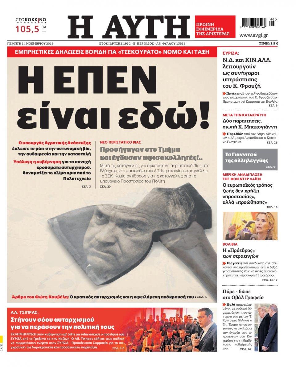 Πρωτοσέλιδο Εφημερίδας - ΑΥΓΗ - 2019-11-14
