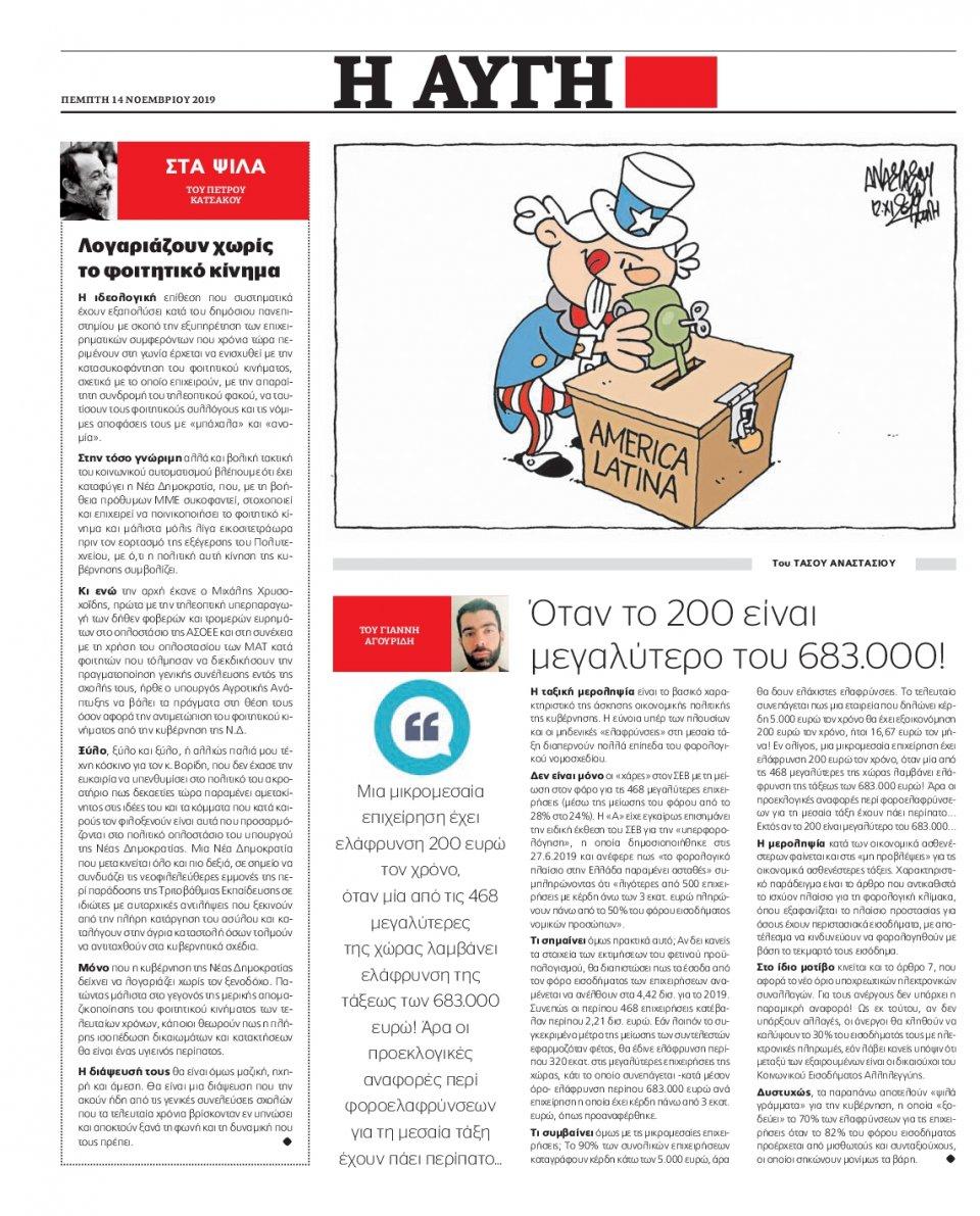 Οπισθόφυλλο Εφημερίδας - ΑΥΓΗ - 2019-11-14