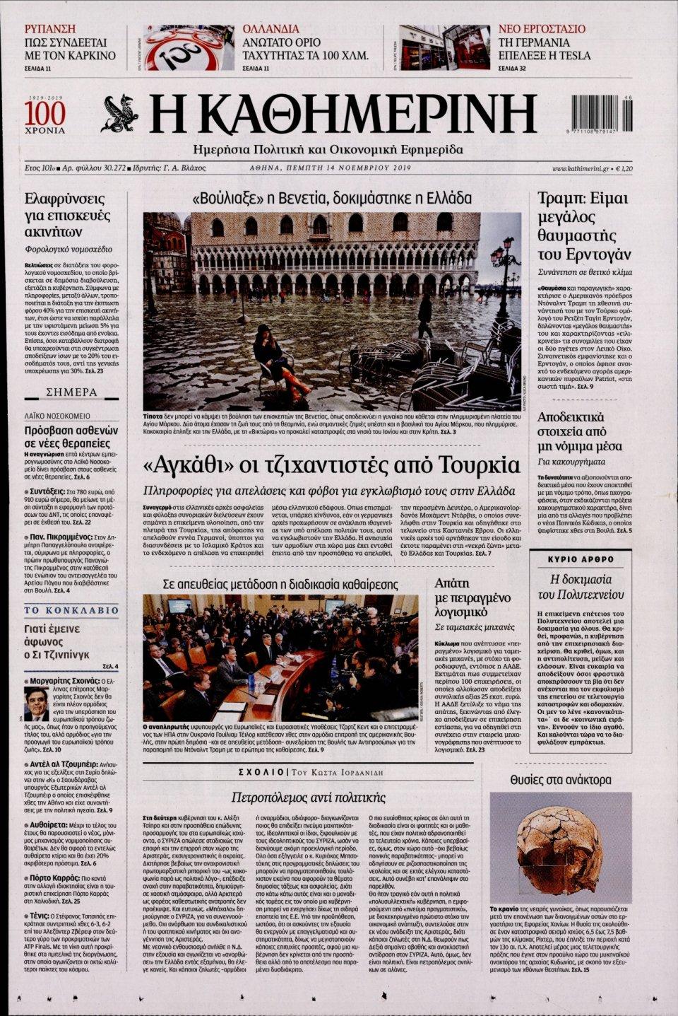 Πρωτοσέλιδο Εφημερίδας - ΚΑΘΗΜΕΡΙΝΗ - 2019-11-14