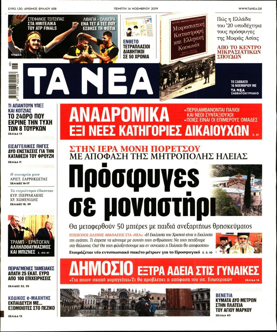 Πρωτοσέλιδο Εφημερίδας - ΤΑ ΝΕΑ - 2019-11-14