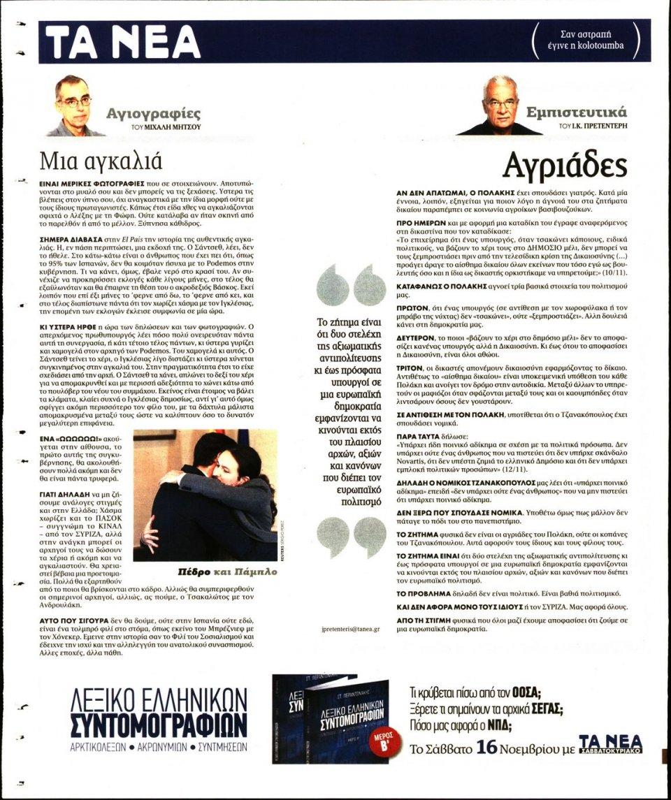 Οπισθόφυλλο Εφημερίδας - ΤΑ ΝΕΑ - 2019-11-14