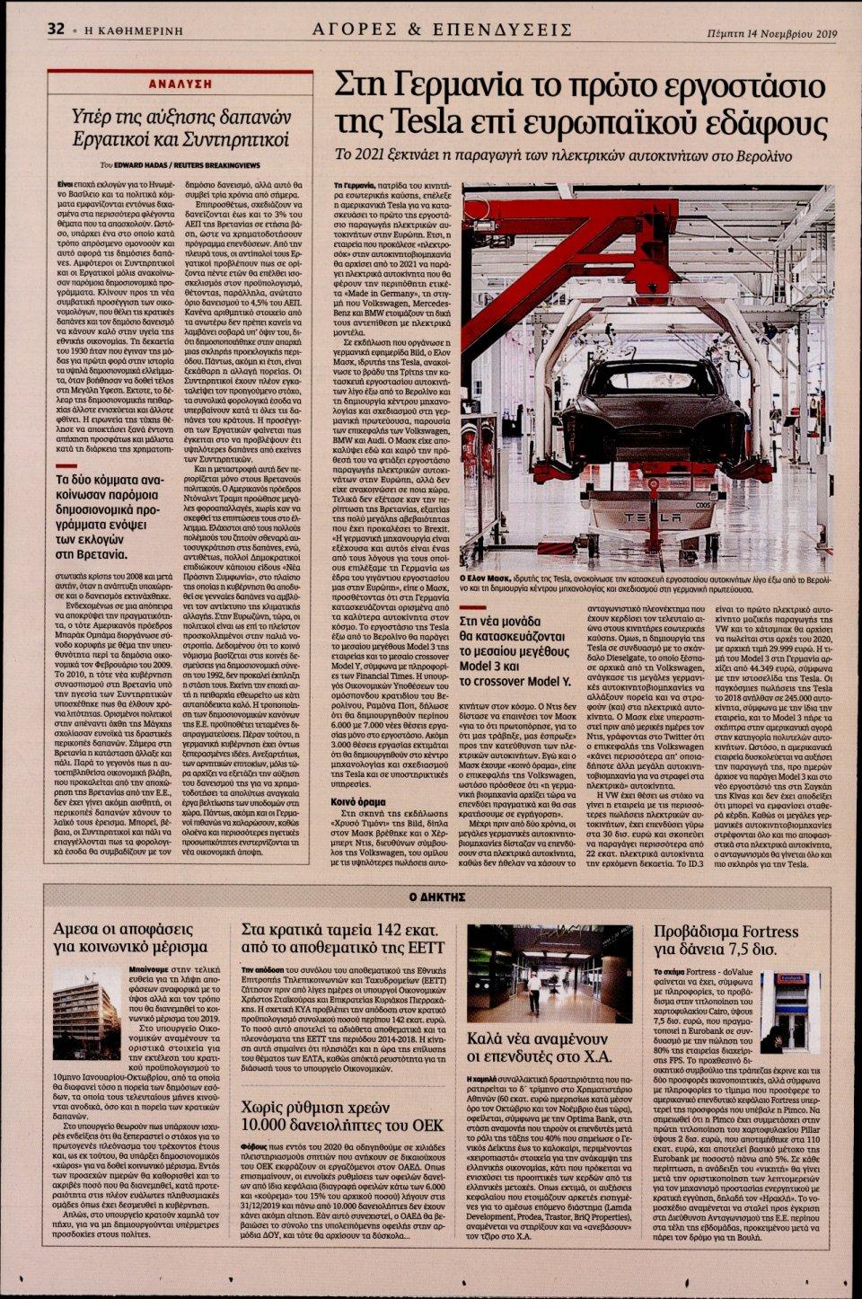 Οπισθόφυλλο Εφημερίδας - ΚΑΘΗΜΕΡΙΝΗ - 2019-11-14