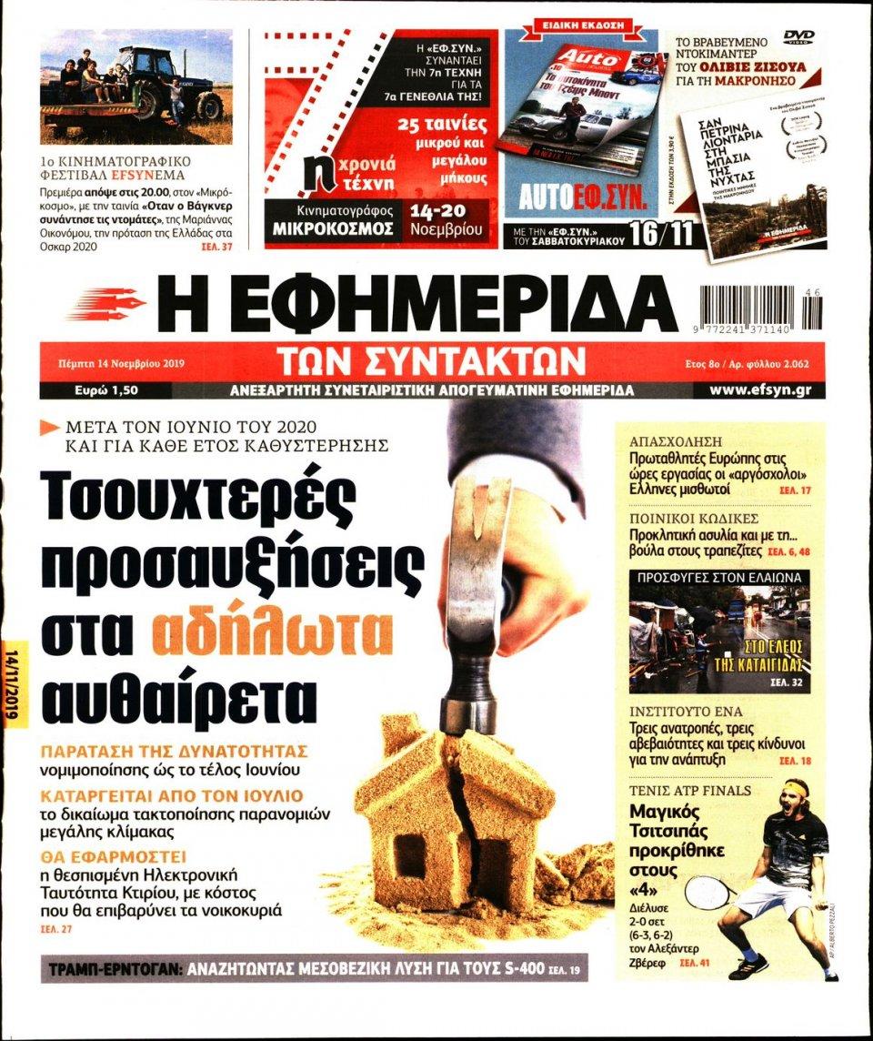 Πρωτοσέλιδο Εφημερίδας - Η ΕΦΗΜΕΡΙΔΑ ΤΩΝ ΣΥΝΤΑΚΤΩΝ - 2019-11-14