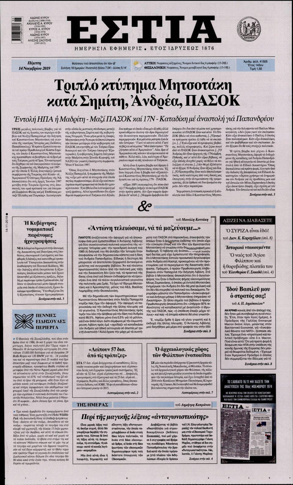 Πρωτοσέλιδο Εφημερίδας - ΕΣΤΙΑ - 2019-11-14