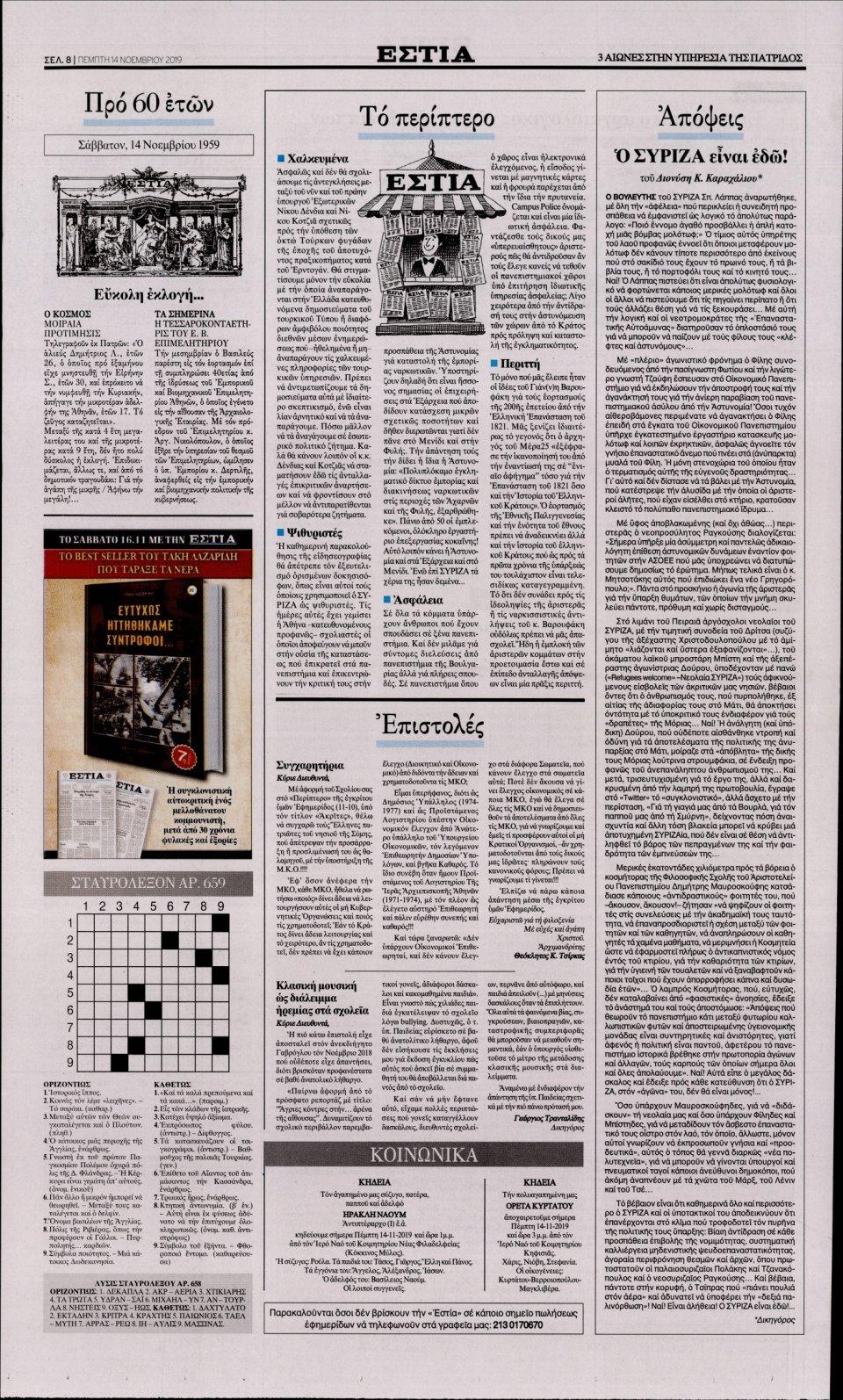 Οπισθόφυλλο Εφημερίδας - ΕΣΤΙΑ - 2019-11-14
