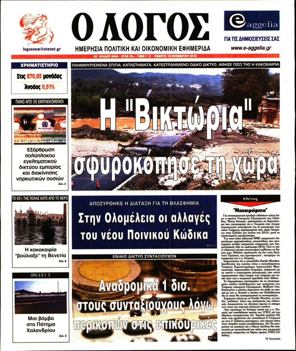 Πρωτοσέλιδο Εφημερίδας - Ο ΛΟΓΟΣ - 2019-11-14