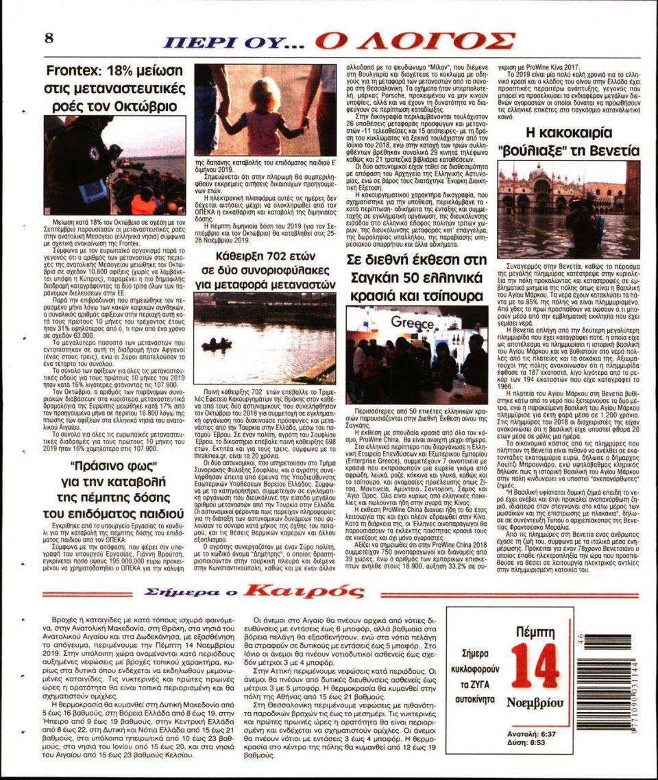 Οπισθόφυλλο Εφημερίδας - Ο ΛΟΓΟΣ - 2019-11-14