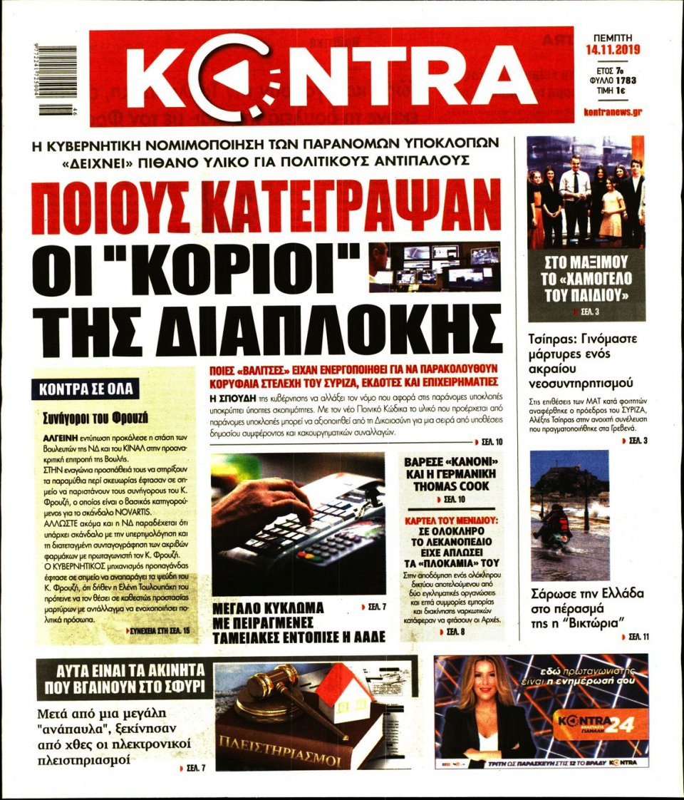 Πρωτοσέλιδο Εφημερίδας - KONTRA NEWS - 2019-11-14