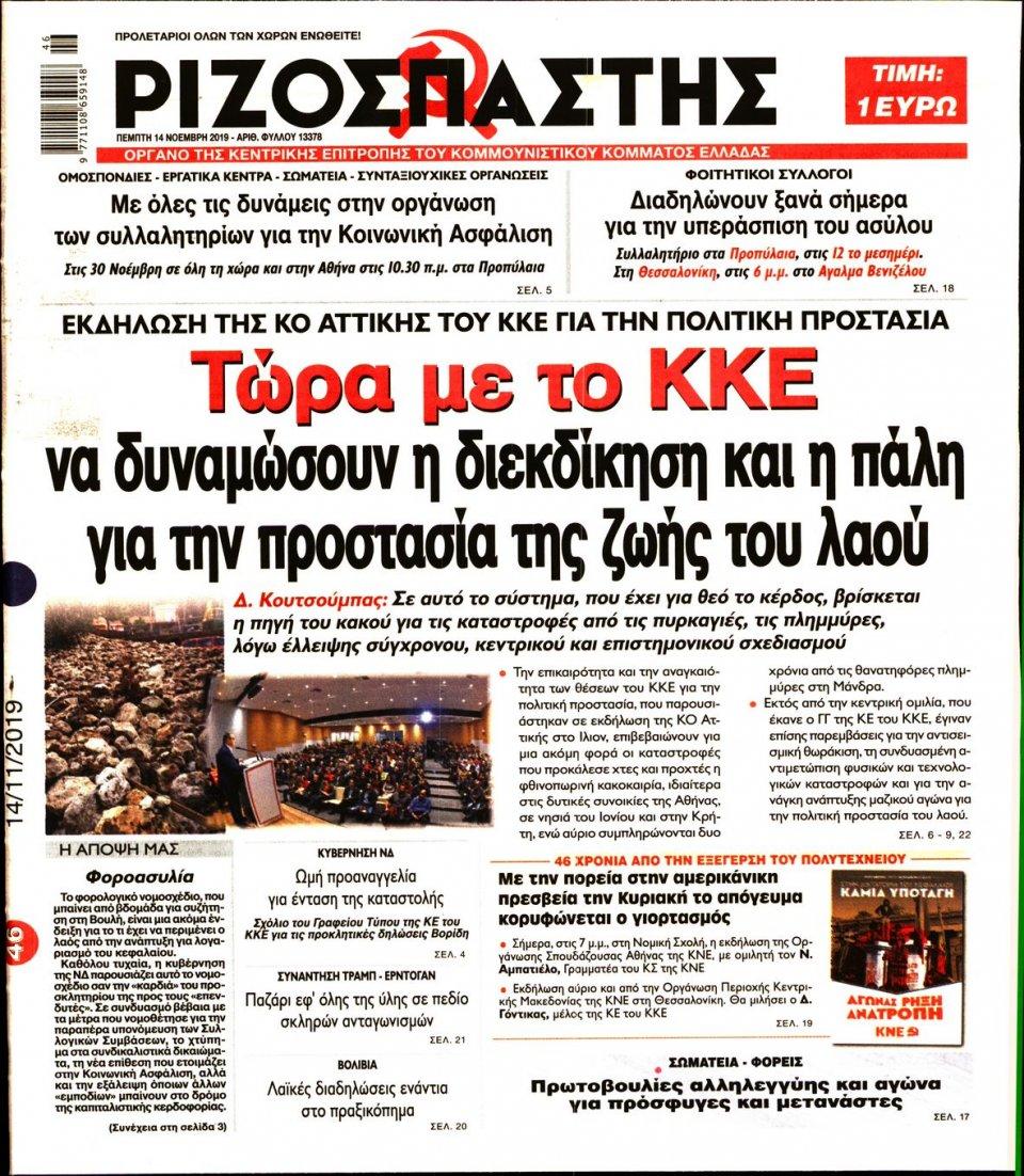 Πρωτοσέλιδο Εφημερίδας - ΡΙΖΟΣΠΑΣΤΗΣ - 2019-11-14