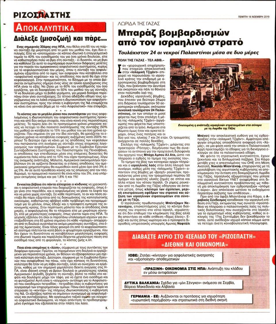 Οπισθόφυλλο Εφημερίδας - ΡΙΖΟΣΠΑΣΤΗΣ - 2019-11-14