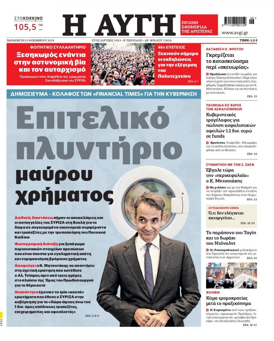 Πρωτοσέλιδο Εφημερίδας - ΑΥΓΗ - 2019-11-15