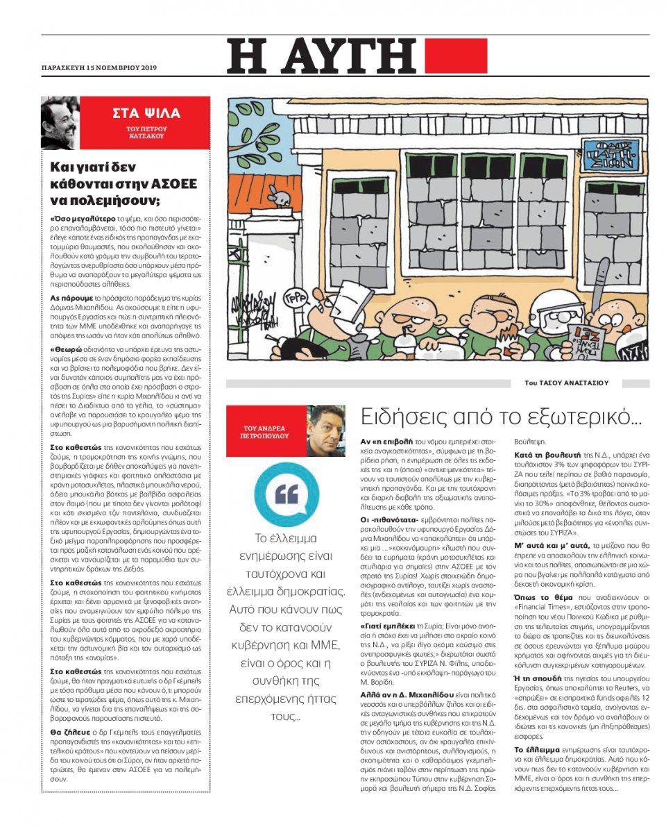 Οπισθόφυλλο Εφημερίδας - ΑΥΓΗ - 2019-11-15