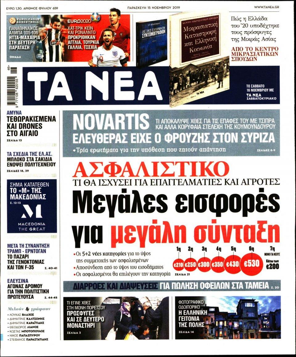 Πρωτοσέλιδο Εφημερίδας - ΤΑ ΝΕΑ - 2019-11-15