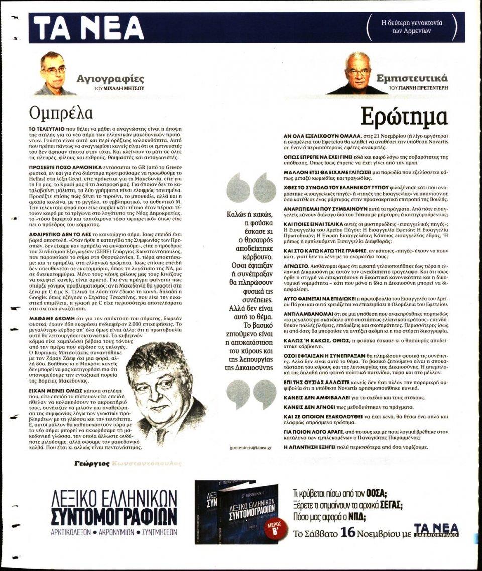 Οπισθόφυλλο Εφημερίδας - ΤΑ ΝΕΑ - 2019-11-15