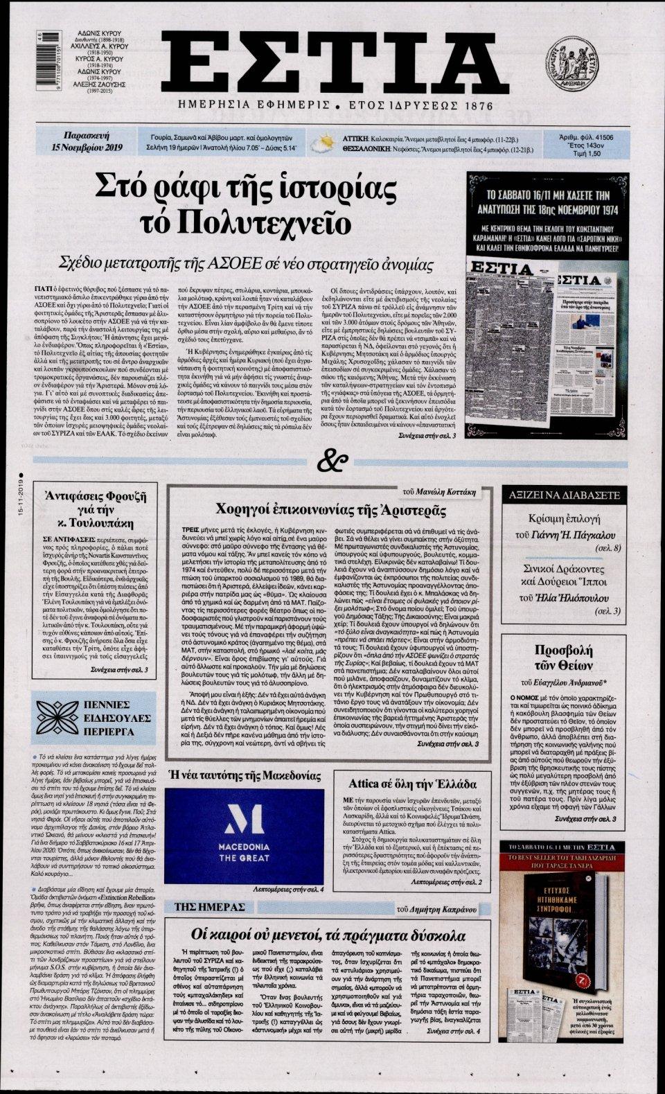 Πρωτοσέλιδο Εφημερίδας - ΕΣΤΙΑ - 2019-11-15