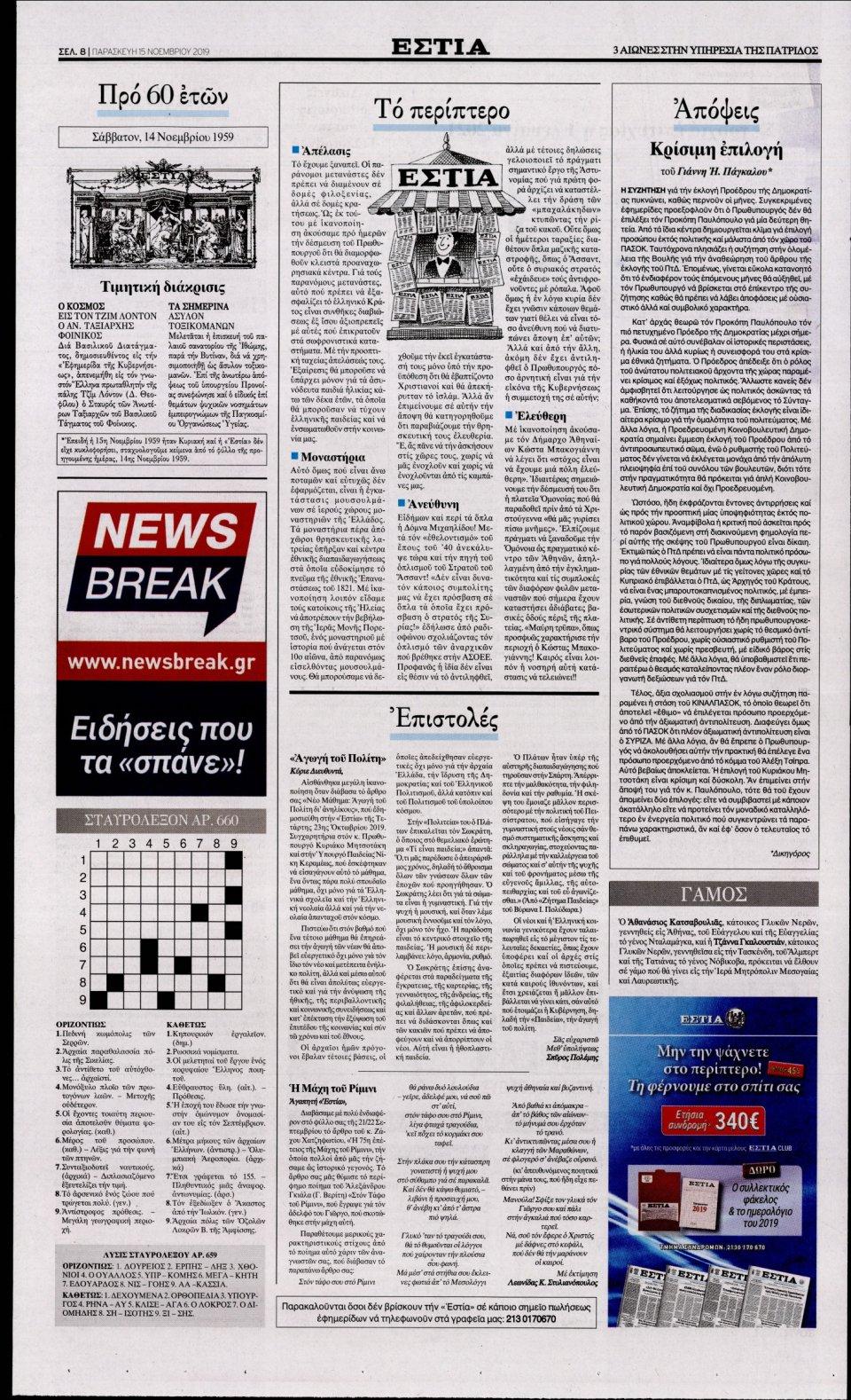 Οπισθόφυλλο Εφημερίδας - ΕΣΤΙΑ - 2019-11-15