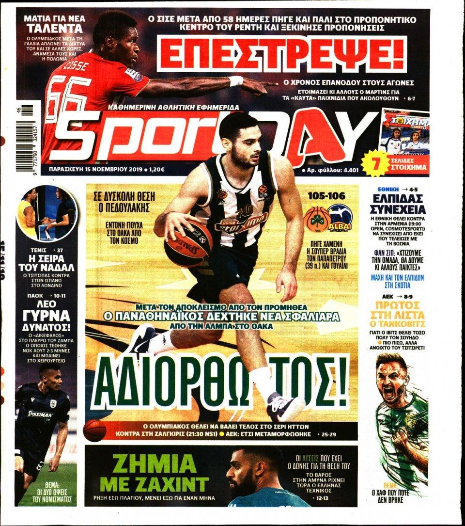 Πρωτοσέλιδο Εφημερίδας - SPORTDAY - 2019-11-15