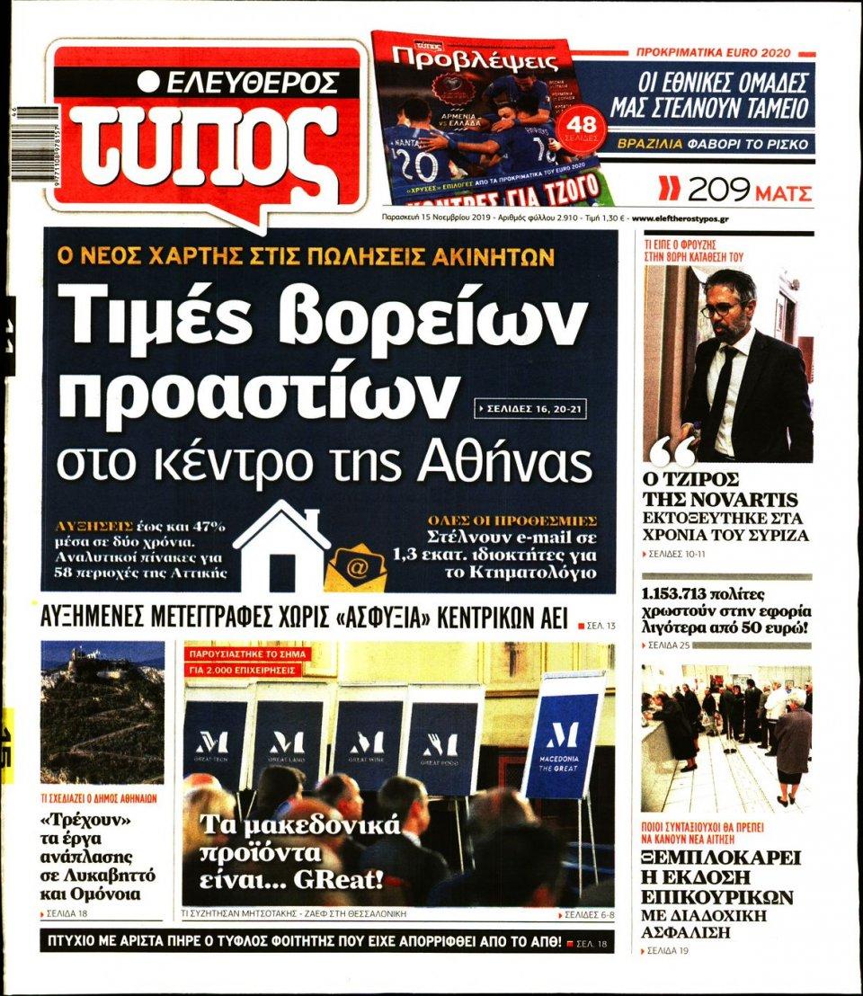 Πρωτοσέλιδο Εφημερίδας - ΕΛΕΥΘΕΡΟΣ ΤΥΠΟΣ - 2019-11-15