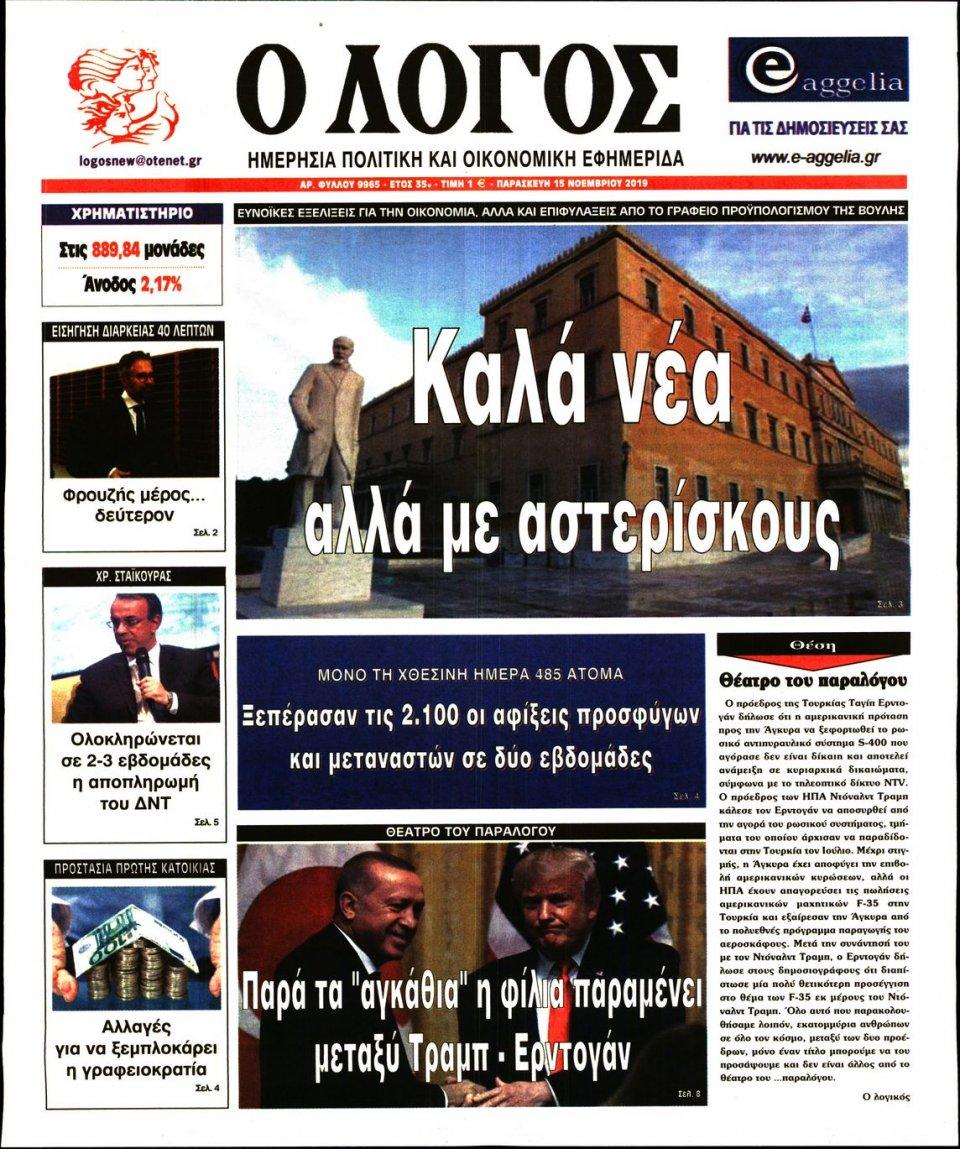 Πρωτοσέλιδο Εφημερίδας - Ο ΛΟΓΟΣ - 2019-11-15