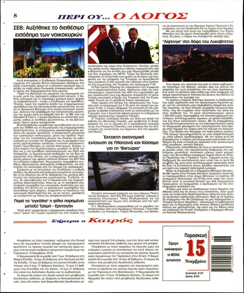 Οπισθόφυλλο Εφημερίδας - Ο ΛΟΓΟΣ - 2019-11-15