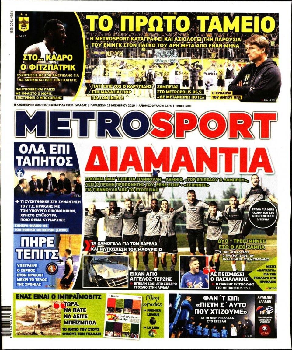 Πρωτοσέλιδο Εφημερίδας - METROSPORT - 2019-11-15