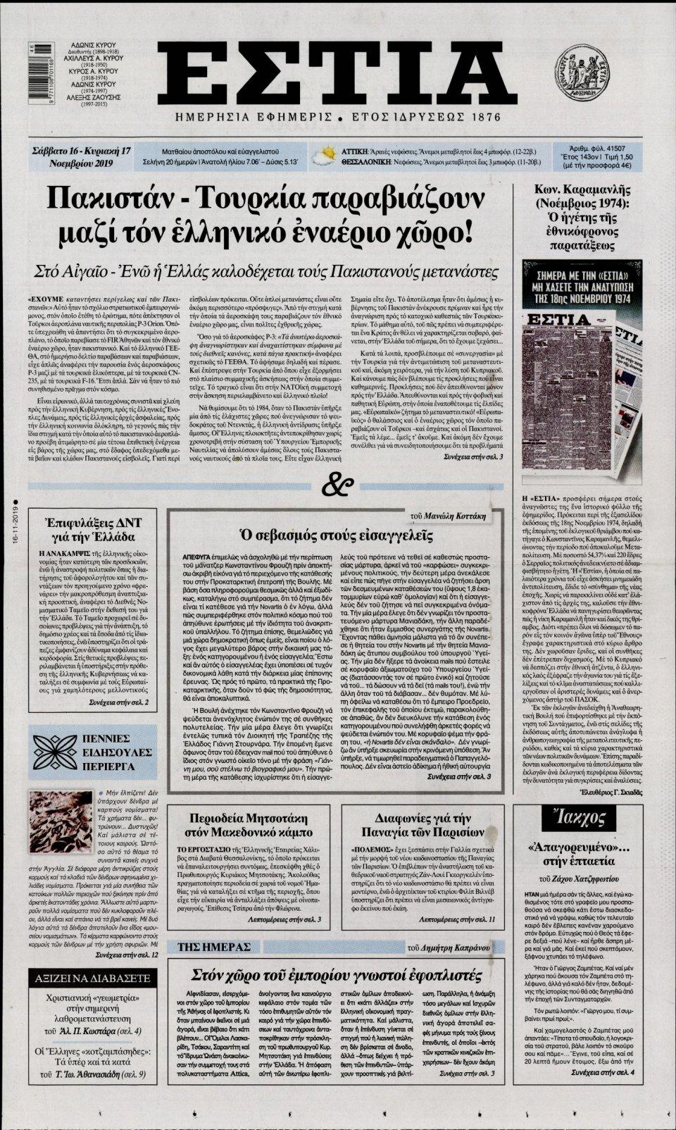 Πρωτοσέλιδο Εφημερίδας - ΕΣΤΙΑ - 2019-11-16