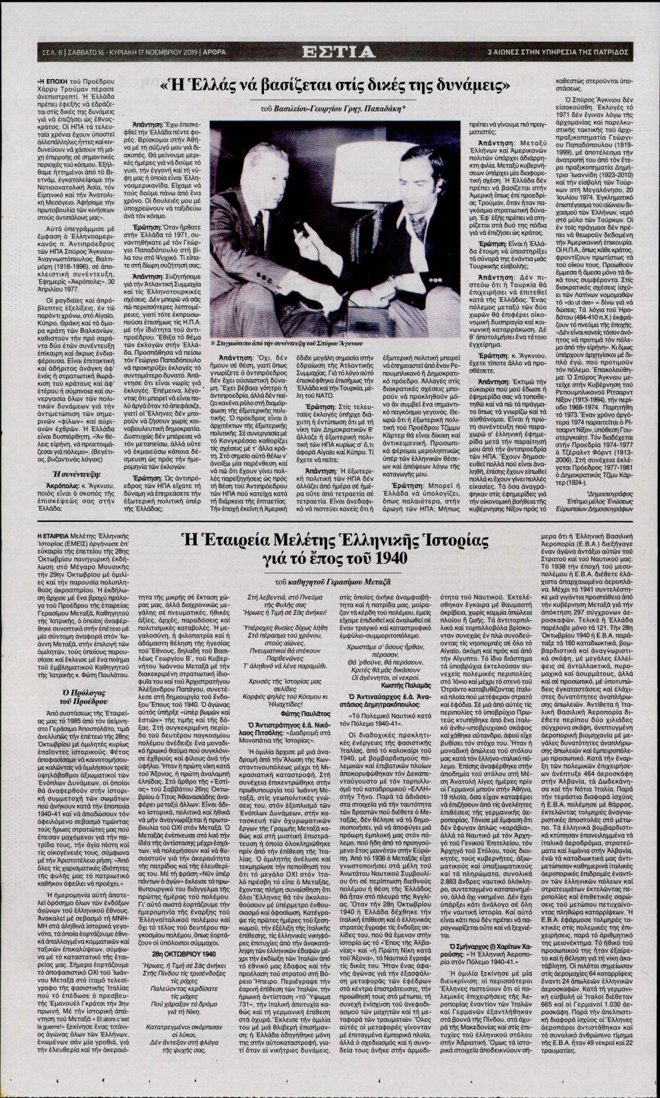 Οπισθόφυλλο Εφημερίδας - ΕΣΤΙΑ - 2019-11-16