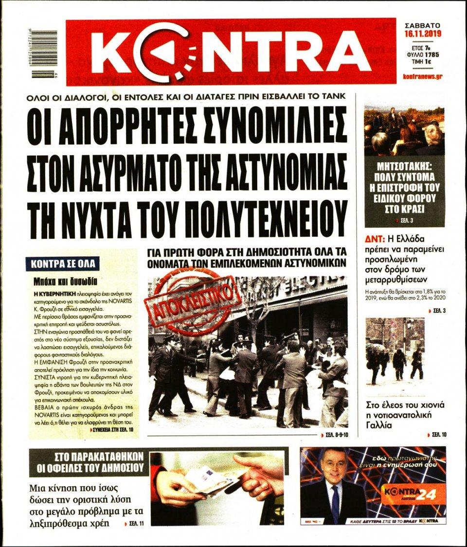 Πρωτοσέλιδο Εφημερίδας - KONTRA NEWS - 2019-11-16